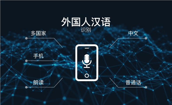 Data Products_Datatang_754 People - Foreigner Speaking Chinese Speech Data by Mobile Phone