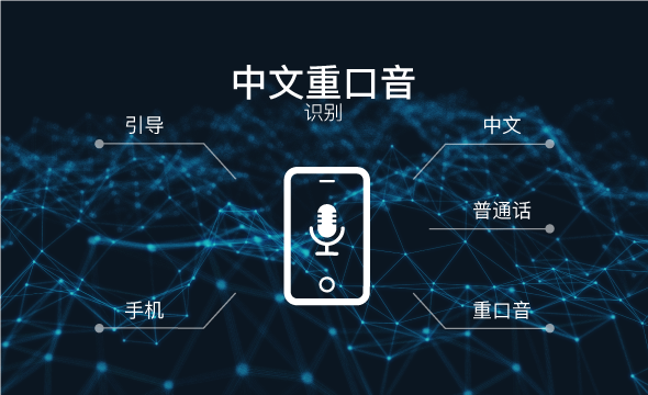 Data Products_Datatang_132 Hours - Mandarin Heavy Accent Speech Data by Mobile Phone