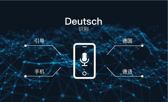 351 People – German Speech Data by Mobile Phone_Guiding_Speech Data Solutions_Datatang_351 People – German Speech Data by Mobile Phone_Guiding