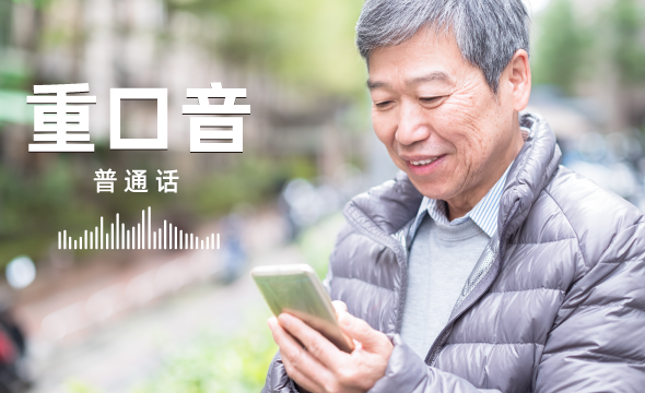 1,025 Hours - Mandarin Strong Accent Speech Data by Mobile Phone_Mobile APP Data Solution_Datatang_1,025 Hours - Mandarin Strong Accent Speech Data by Mobile Phone