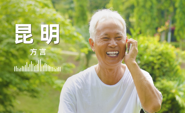 Data Products_Datatang_1,002 Hours - Kunming Dialect Speech Data by Mobile Phone
