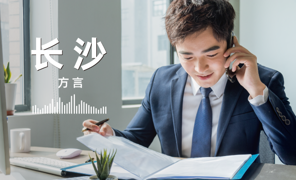 Data Products_Datatang_1,002 Hours – Changsha Dialect Speech Data by Mobile Phone