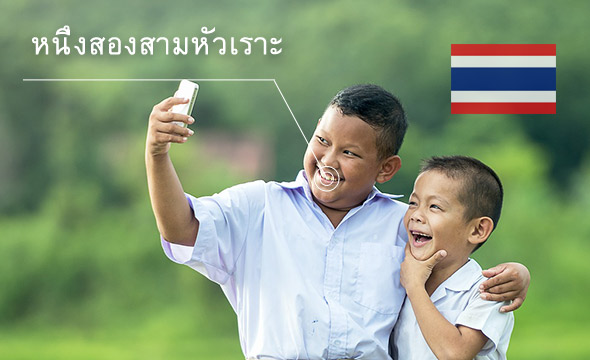 490 People - Thai Speech Data by Mobile Phone_Guiding_Speech Data Solutions_Datatang_490 People - Thai Speech Data by Mobile Phone_Guiding