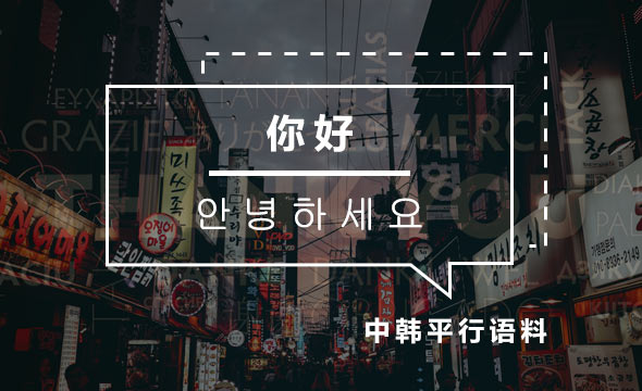 AI数据集产品_AI数据采集标注_数据堂_41万组中韩平行语料数据
