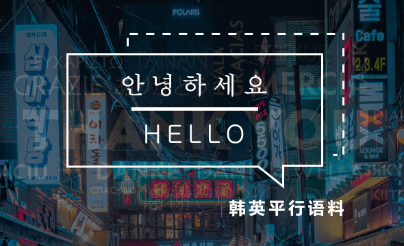 Data Products_Datatang_460,000 Groups – Korean-English Parallel Corpus Data