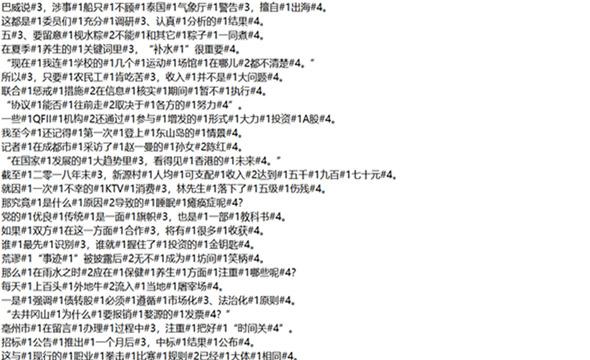 Data Products_Datatang_200,955 Sentences - Mandarin Prosodic Corpus Data