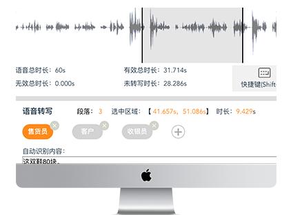 AI data annotation_customization_Datatang_multi speech transcription