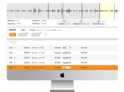 AI data annotation_customization_Datatang_speech segmentation