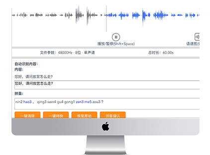 AI data annotation_customization_Datatang_TTS transcription